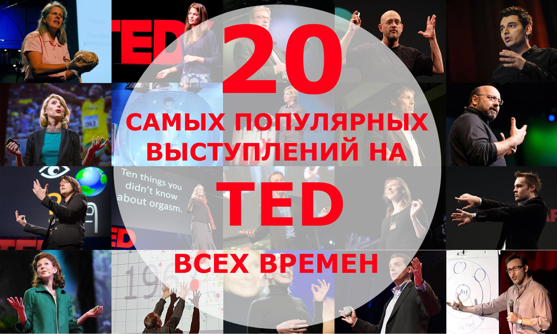 20 самых популярных выступлений на конференции TED всех времен