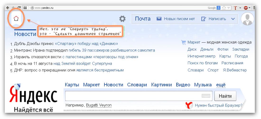 Яндекс: неоднозначный значок на главной