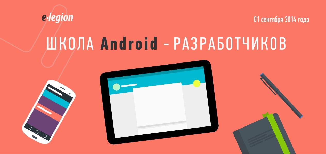 Первая бесплатная школа Android разработчиков
