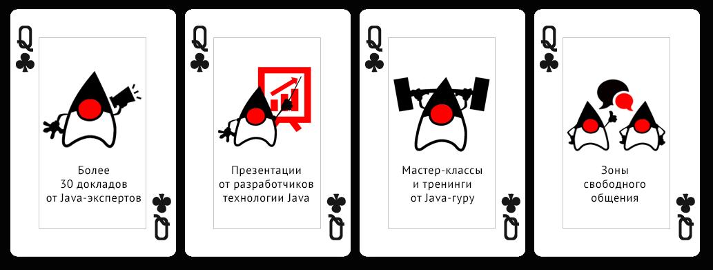 Java конференция Joker 2014