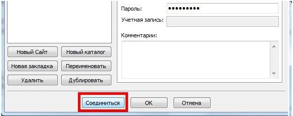 Установка кода при помощи FTP SFTP