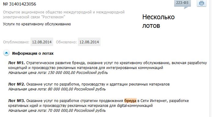 Ростелеком, продвижение бреда в интернете 70 миллионов рублей, госзакупка