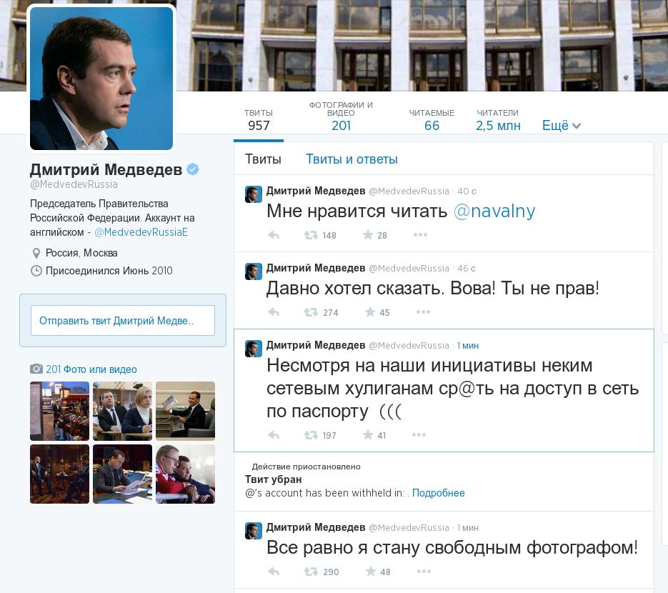 Взломан твиттер Дмитрия Медведева