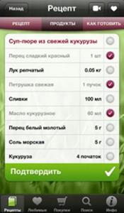 Опыт компании Sly Lamb: адаптация дизайна iOS приложения для Windows Phone
