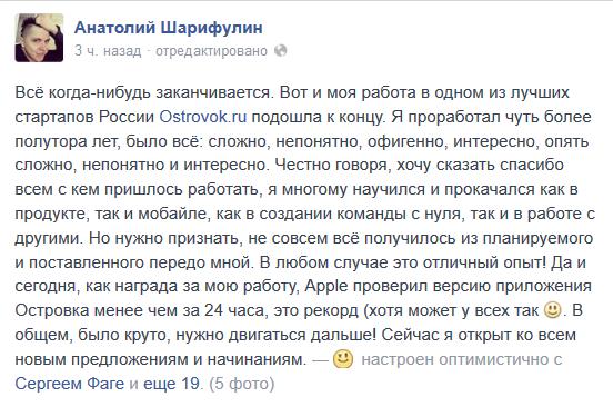 Кадры: Из Островка ушел руководитель мобильной разработки