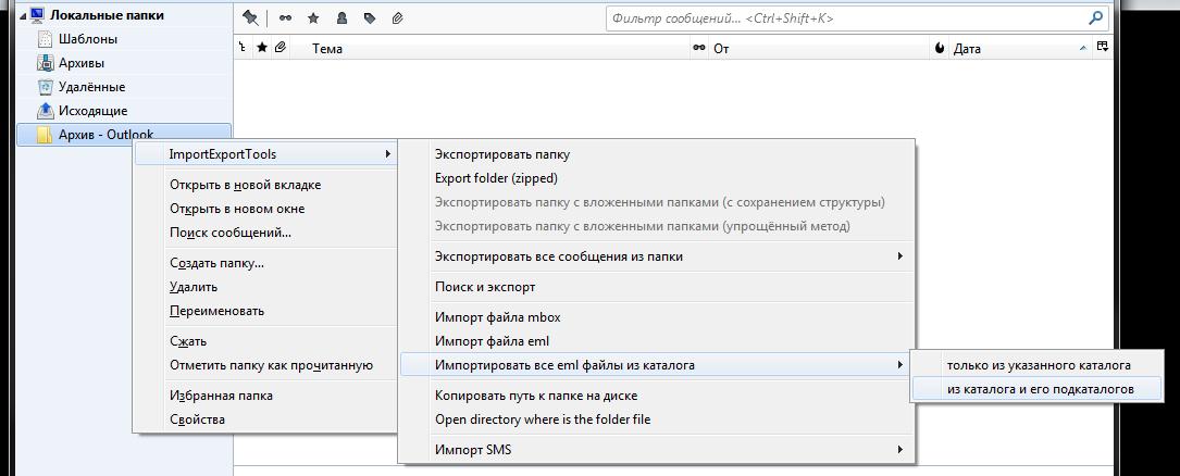 Опыт замены Microsoft Outlook на Mozilla Thunderbird с сервером Exchange
