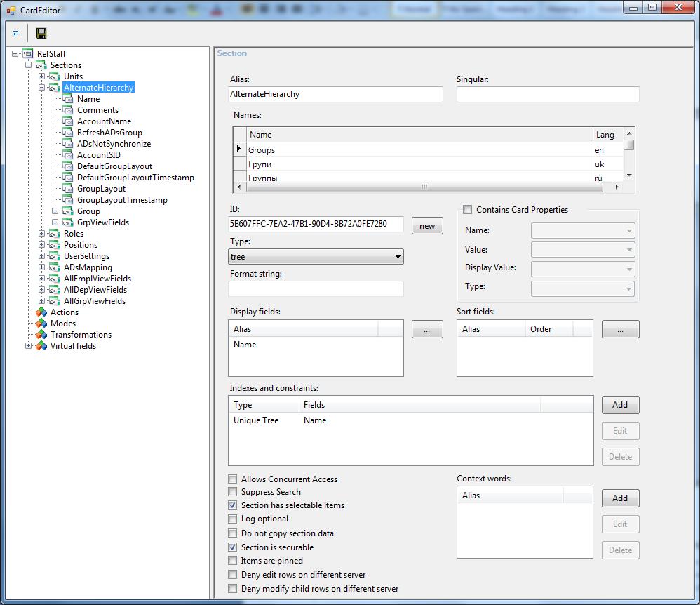 Структура базы данных Docsvision. От разработчика — разработчику!