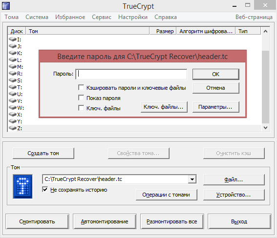 Восстановление удалённого раздела TrueCrypt