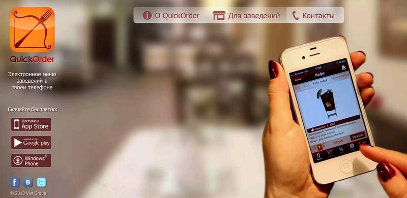 Стартапы VCStart: облачная CRM QuickOrder для ресторанного бизнеса