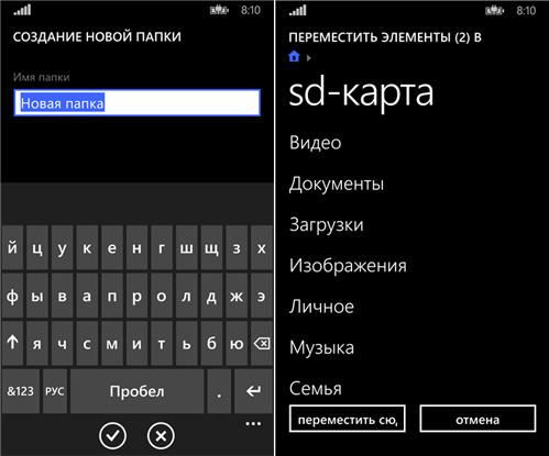 Что еще нового в Windows Phone 8.1?