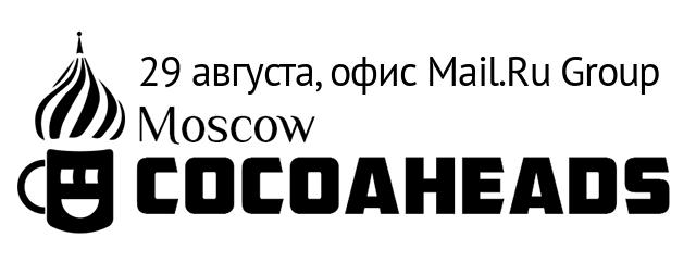 Приглашаем на CocoaHeads 29 августа