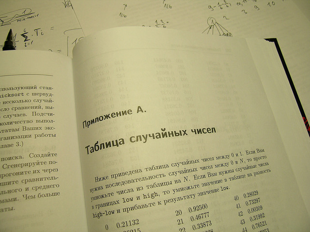 Случайные числа и детерминистичная симуляция