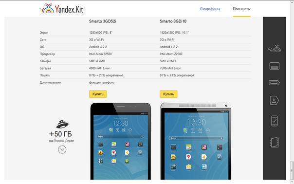 Немецкий MediaMarkt поверил в русский Яндекс.Кит?
