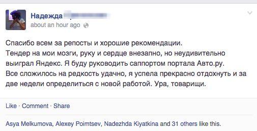 """Кадры: бывший саппортер """"Яндекс.Денег"""" будет делать саппорт Auto.ru"""