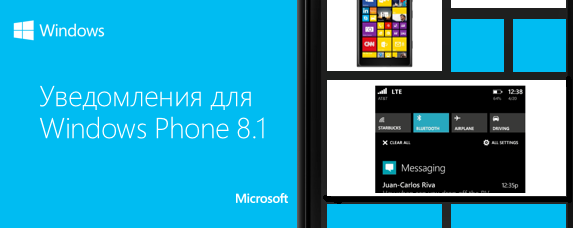 Работаем с уведомлениями в Windows Phone 8.1