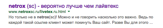 Livetex отсудил миллион рублей за нелестное сравнение на сайте конкурентов