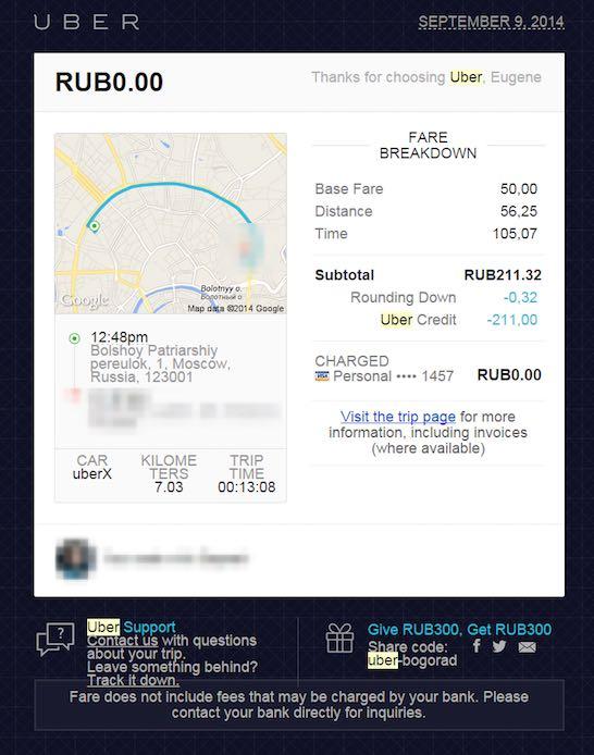 Копеечный Uber X приехал в Москву. Минимальный чек 99 рублей (обновлено)