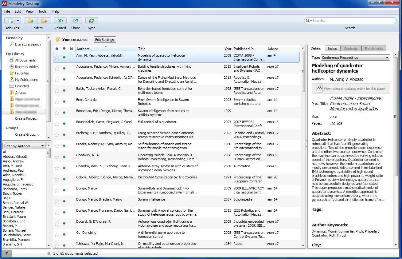 Автоматизация создания и редактирования списков использованных источников с помощью Mendeley