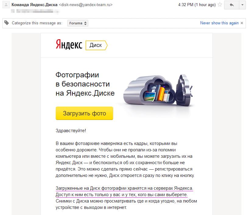 Яндекс.Почта, Яндекс.Диск и МойКруг внесены в реестр организаторов распространения информации вслед за Вконтакте