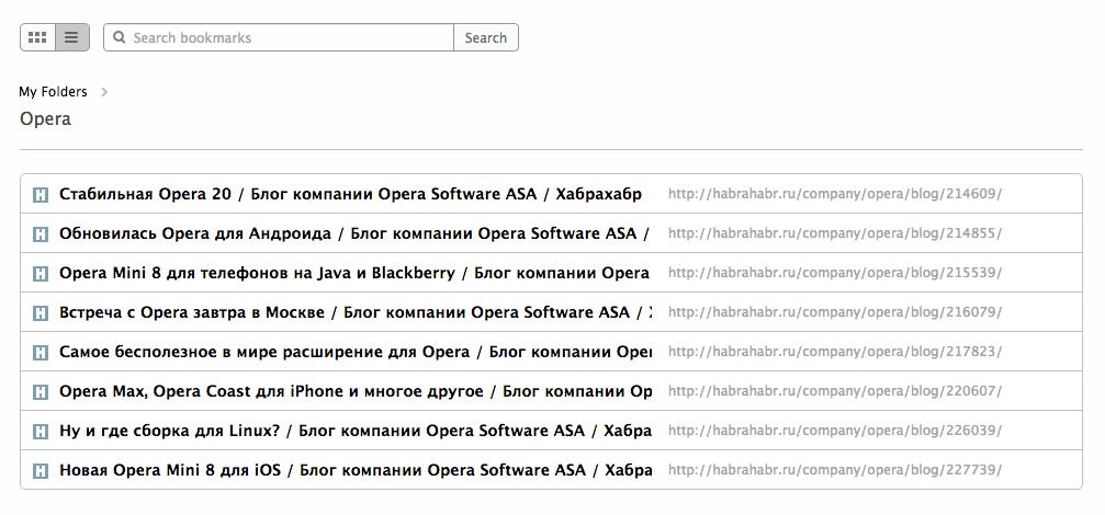 Бета Opera 25: закладки и новая экспресс панель