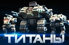 История «Титанов», часть 2