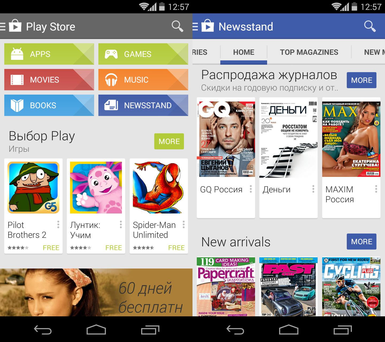 В российской редакции Google Newsstand появились платные подписки (напр. на Ведомости)