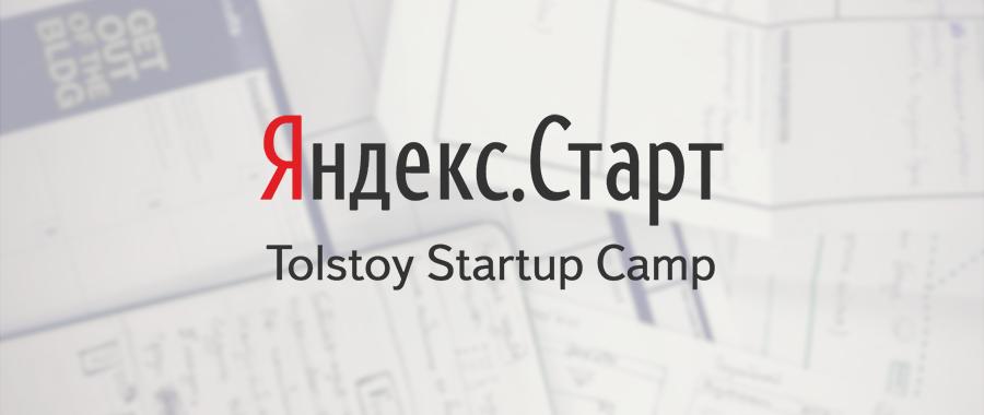 5 уроков, которые мы усвоили на Tolstoy Startup Camp