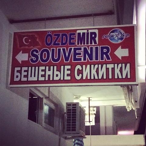 Как я поехал отдыхать, но расширил свой бизнес. Турция