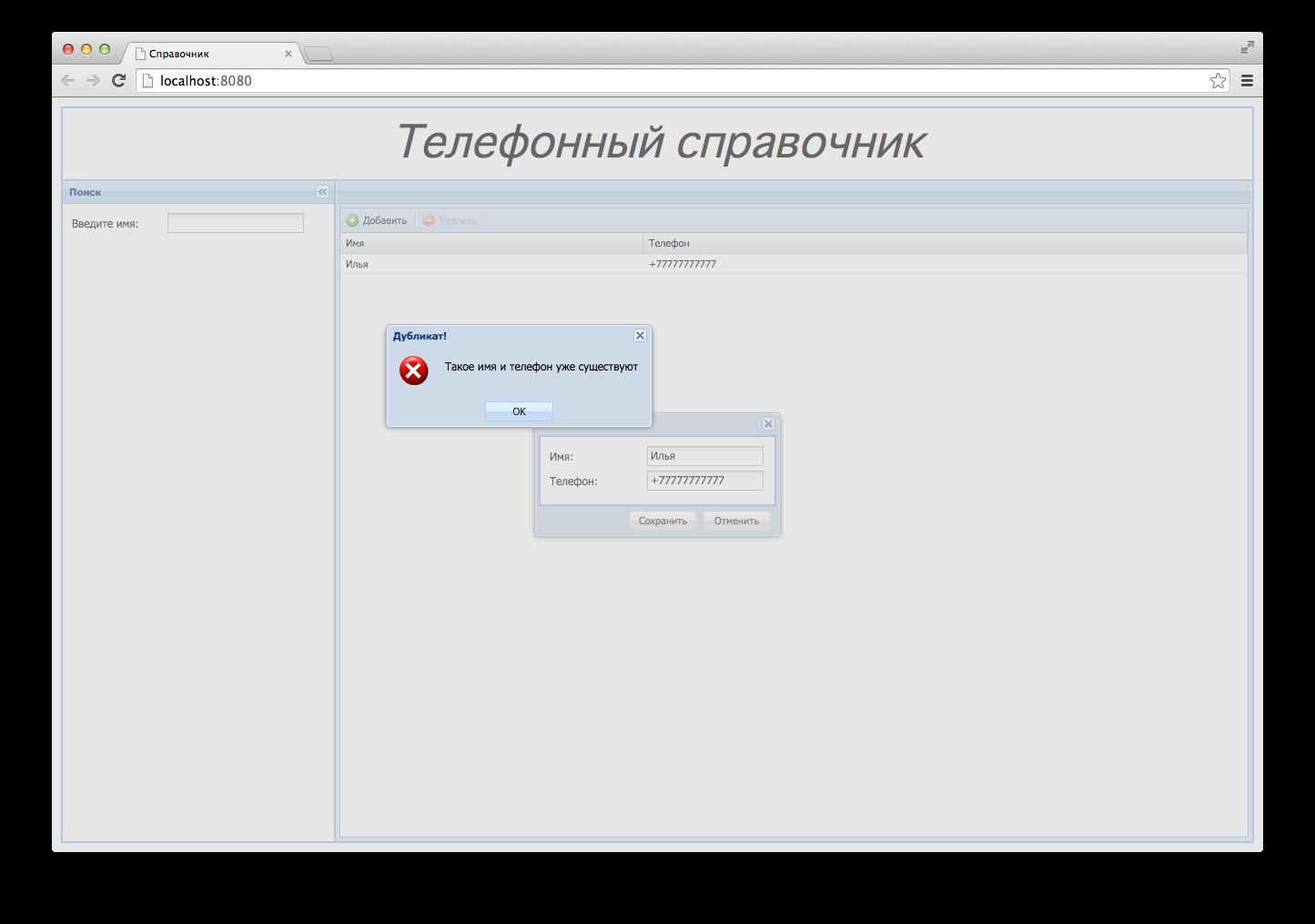 Пошаговая разработка веб приложения