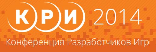 Приходите на КРИ 2014
