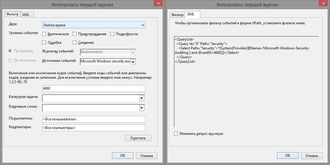 Отслеживаем удаление файлов на PowerShell