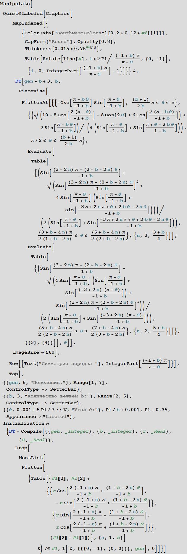 Prikljuchenija-v-matematicheskom-lesu-fraktalnyh-derevev_49.png