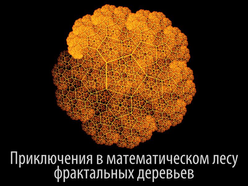 Приключения в математическом лесу фрактальных деревьев