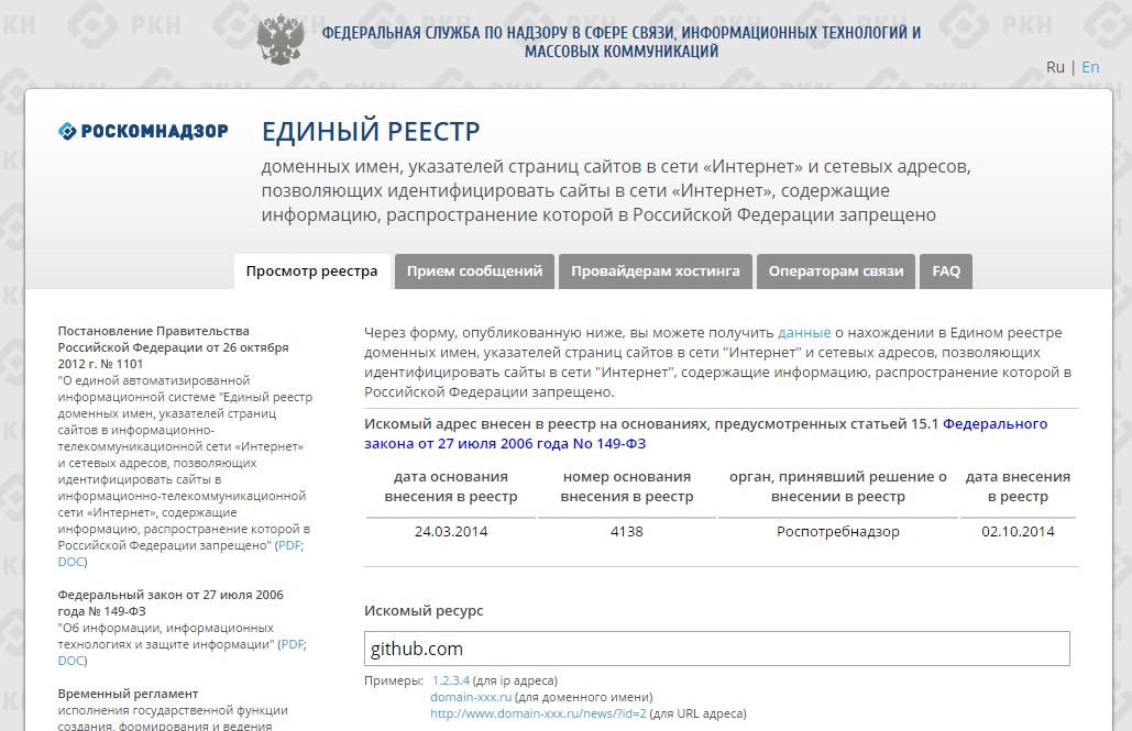 Роскомцензура поддержала отечественного производителя ПО – Github не виден из провинциального Рунета (отбой: Github перестали блокировать)