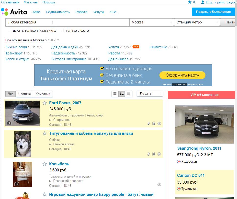 В погоне за рентабельностью Avito чистит дизайн