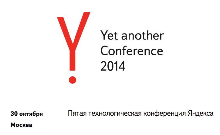YaC 2014: главная технологическая конференция Яндекса для тех, кому она действительно нужна