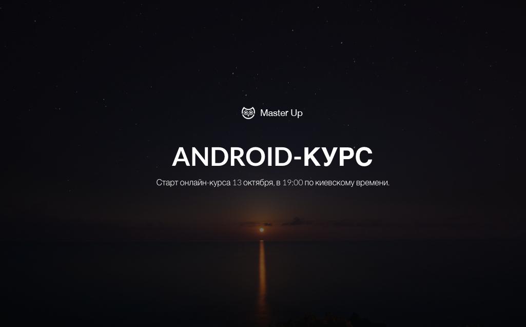 Открытая лекция Android Курса от MasterUp