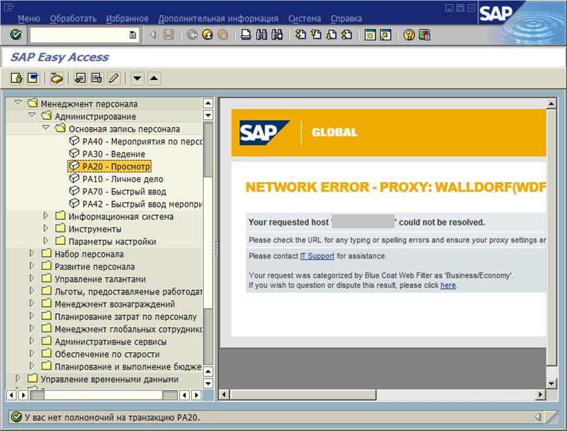 Взлом SAP. Смотрим чужую зарплату