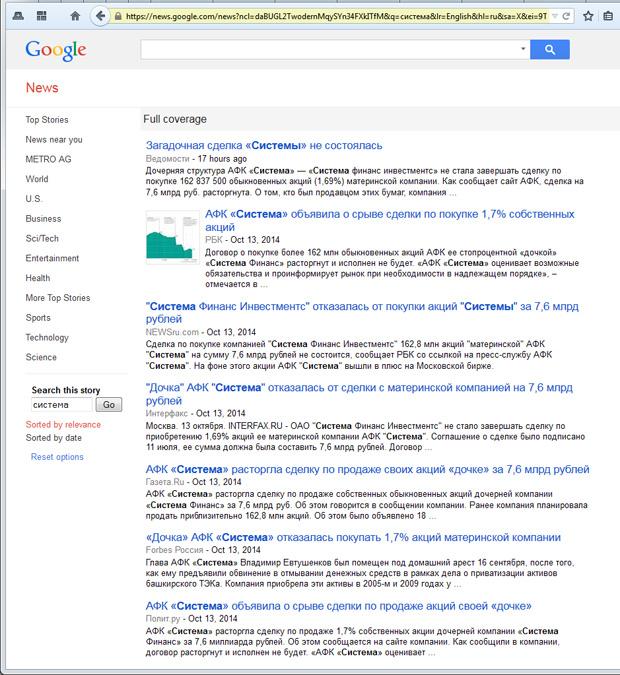Когда Google починит перелистывание страниц в «Новостях»?