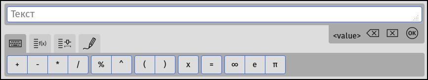 Инструмент текст