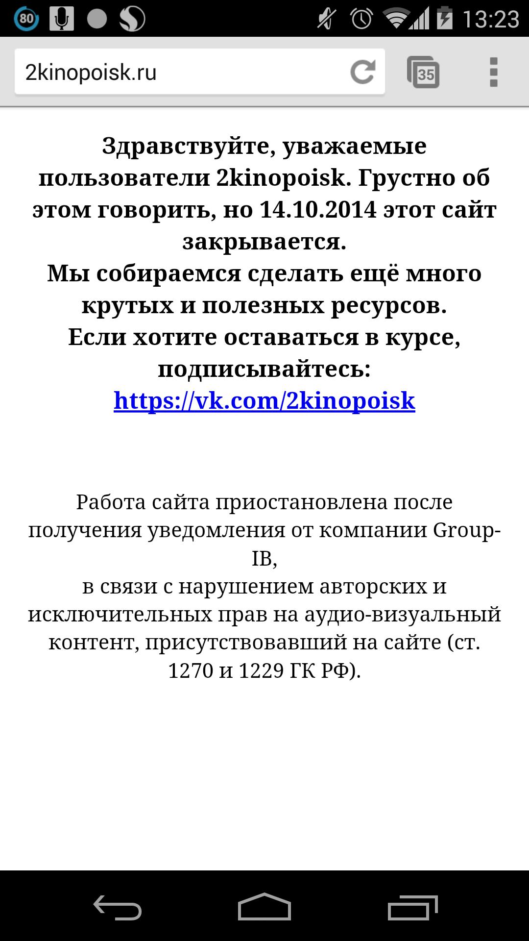 2kinopoisk.ru — anti-piracy, Group-IB