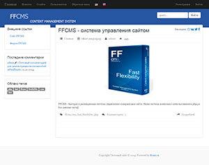 Еще одна коробочная CMS — знакомство с FFCMS