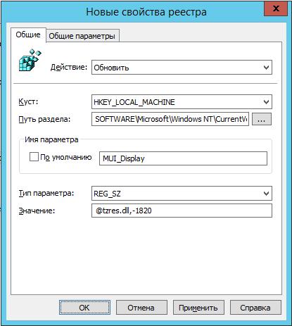 Изменение первого параметра реестра