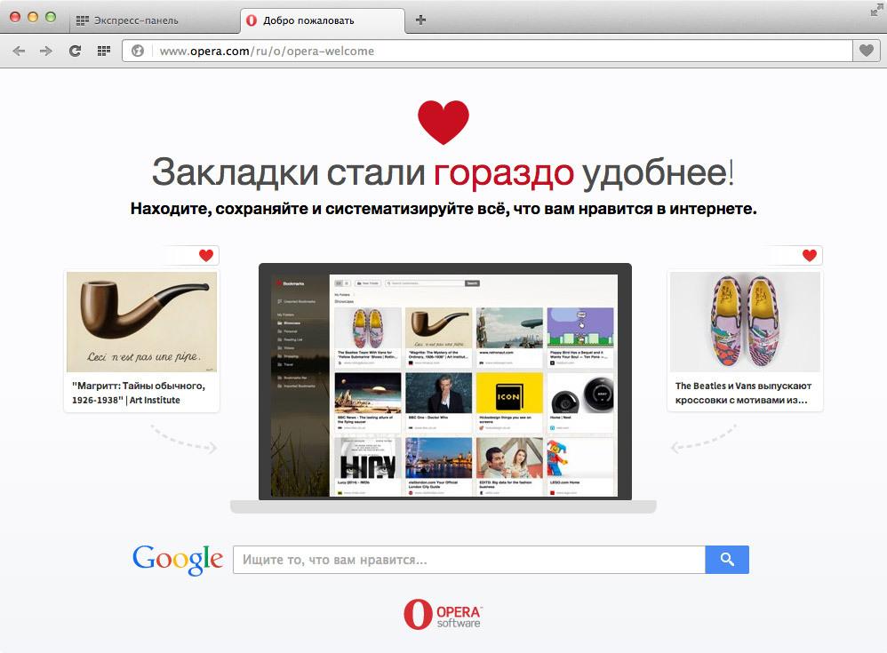 Визуальные закладки в Opera 25 для компьютеров