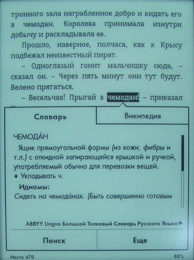 «Русский» из коробки. Сравнительный обзор Kindle 6, Kindle 5 и Kindle Paperwhite