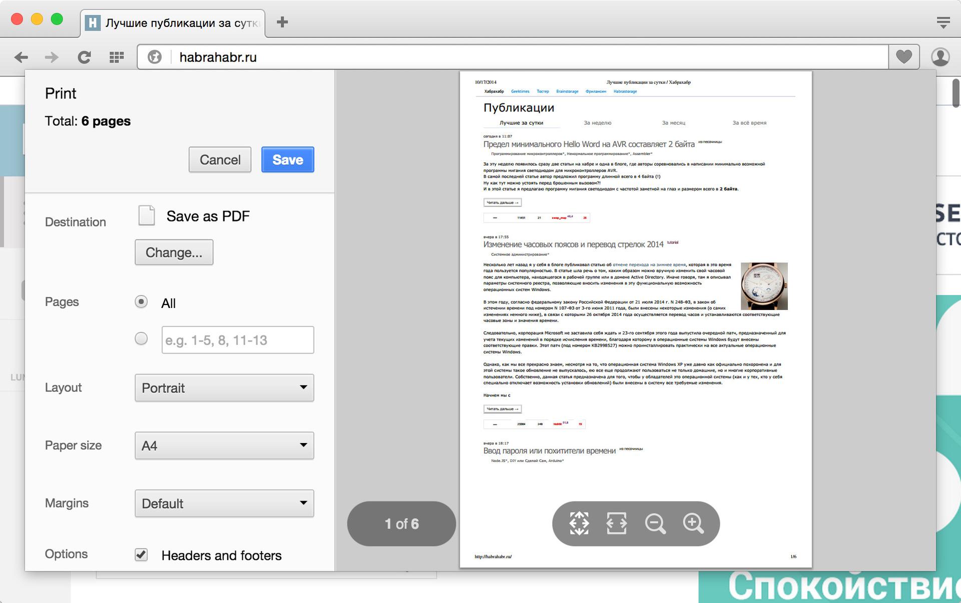 Список вкладок и просмотр печати в Opera Developer 26