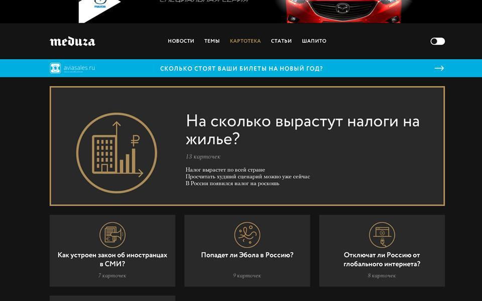 Meduza.io — неофициальный преемник той самой «Ленты.ру» — запустила сайт и приложения