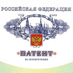 Патентование в России: новые правила игры