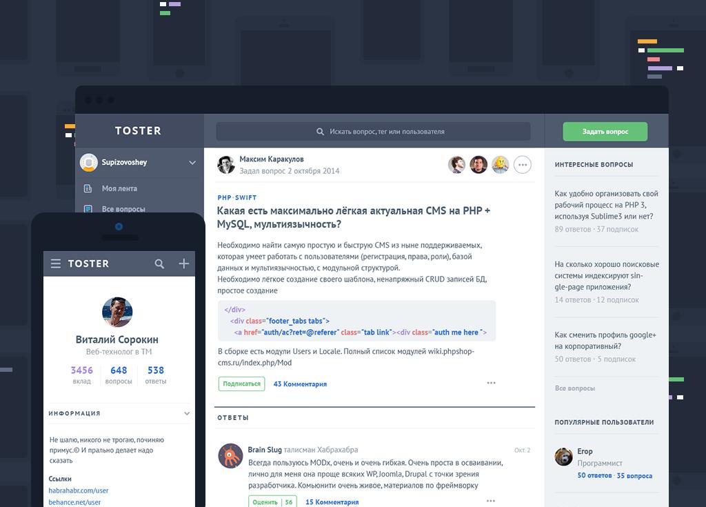 Тостер: новый отзывчивый дизайн и планы на будущее