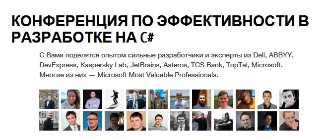 DevExpress на Go# Moscow
